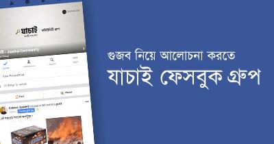 Jaachai Facebook Group