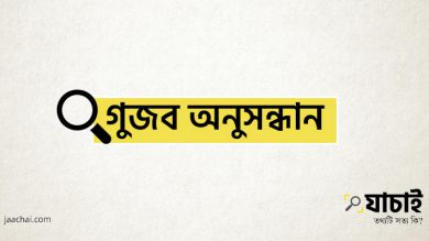 গুজব অনুসন্ধান করুন