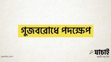 অনলাইনে গুজবরোধে 'যাচাই' যেসকল পদক্ষেপ নিচ্ছে