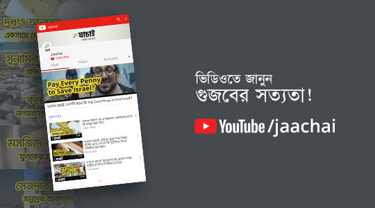 Join Jaachai on YouTube