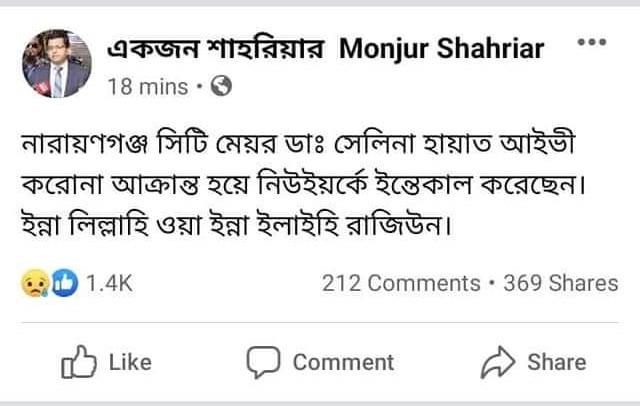 Monjur Mohammad Shahriar