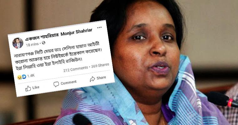 বিরামচিহ্ন বিড়ম্বনা: মেয়র সেলিনা হায়াত আইভি'র 'মৃত্যু' সংবাদের নেপথ্যে
