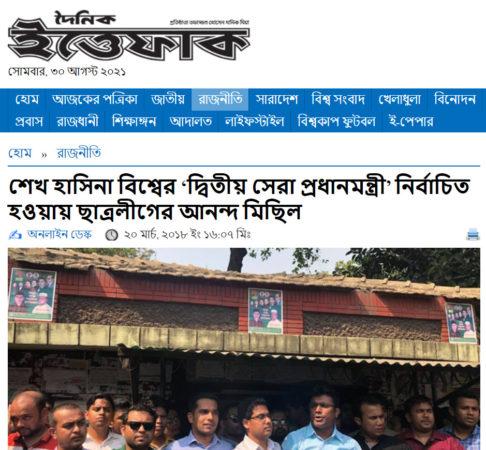 Bangladesh Chhatra League Rally